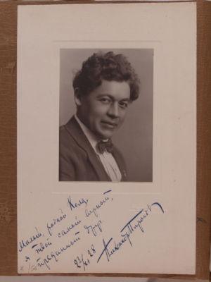 А.С. Пирогов. Фото с дарственной надписью Н.С. Голованову.