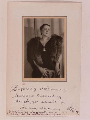 Н.Д. Шпиллер. Фото с дарственной надписью Н.С. Голованову.