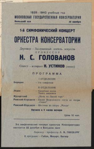 Афиша. 22 ноября 1939 года.