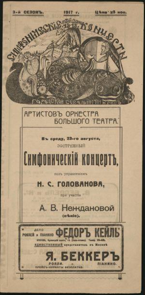 Афиша. 23 августа 1917 года.