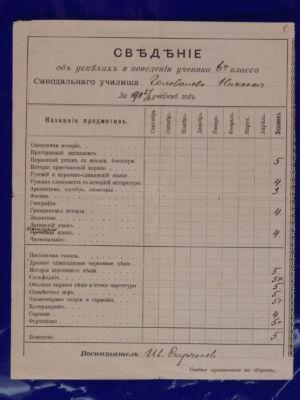 Табель об успеваемости Н. Голованова.