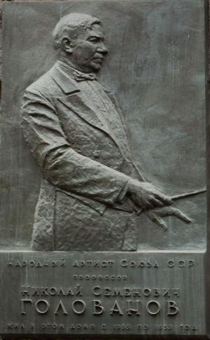 Мемориальная доска на доме, где жил Н.С. Голованов.