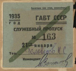 Служебный пропуск Н.С. Голованова в Большой театр.